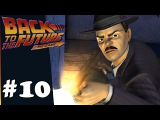 SHOWDOWN WITH KID TANNEN - Back To The Future Episode 2 Part 10