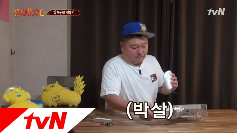 New Journey to the West 6 강호동의 파괴기..아니고 개봉기 181202 EP.5