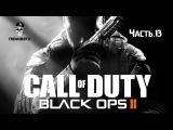 Прохождение Call of Duty Black Ops 2 Часть.13