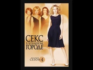 Секс в большом городе/Sex and the City 4-й сезон (драма, мелодрама, комедия 1998-2004 гг.)
