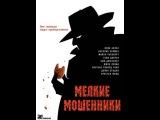 Фильм «Мелкие мошенники» на Now.ru