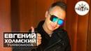 Евгений Холмский TURBOMODA Городской корпоратив Верещагино Видеоприглашение