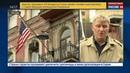 Новости на Россия 24 Парковка у посольства США стала доступна всем