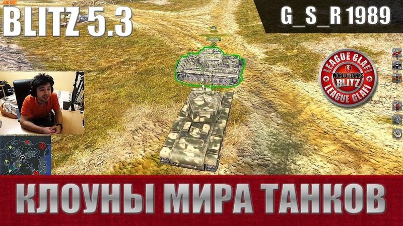 WoT Blitz Клоуны мира танков 1 Уберем их из рандома World of Tanks Blitz WoTB