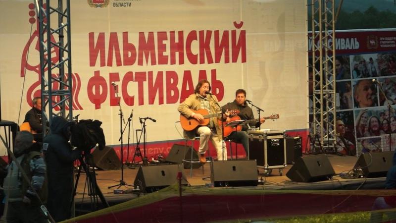 Премьера песни Олега Митяева на Ильменском фестивале 16 июня 2018г.