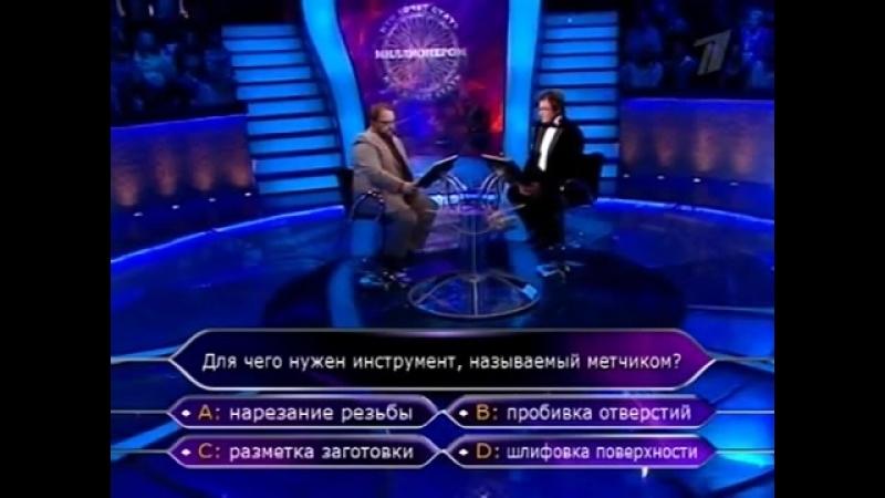 Кто хочет стать миллионером (Первый канал,04.09.2010)