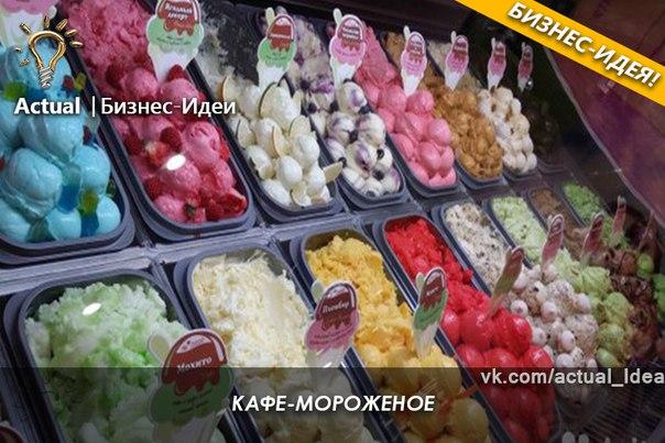 Бизнес-идея: Кафе-мороженое#Общепит@actual_idea #Вложения_1000@actual