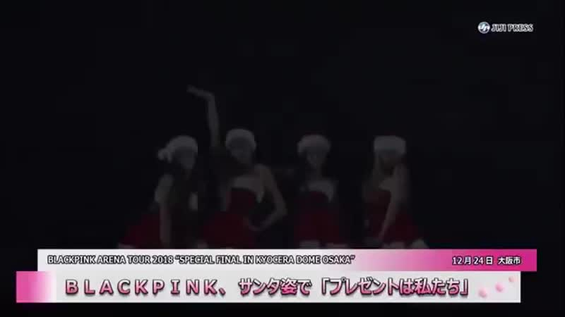 BLACK_PİNK_İN_NOEL_KONSERİ_TAMAMI_.mp4