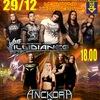 ILLIDIANCE & ANCKORA в Москве, 29/12 Little Rock
