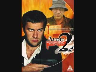 Агент национальной безопасности 2 сезон/ 5-6 серии. ''Человек без Лица''. 2 Части.