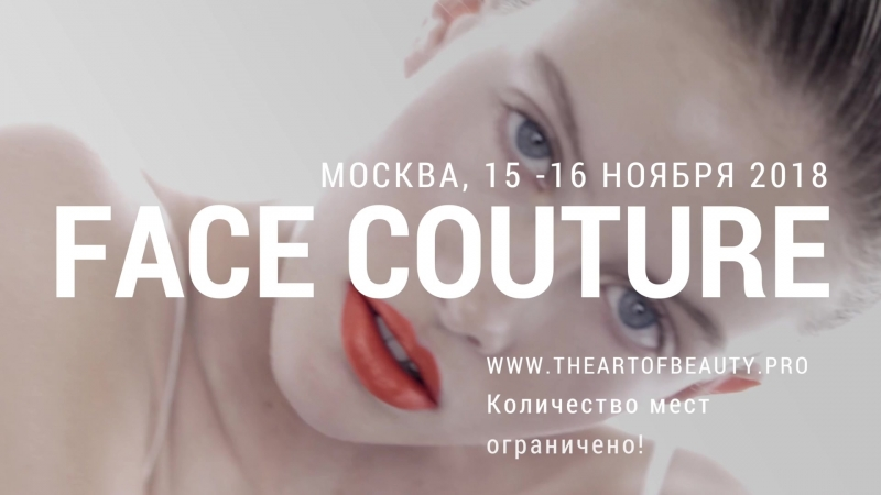 Face Couture 2018 Москва - Ольга Шваб и Wolfgang Redka-Swoboda