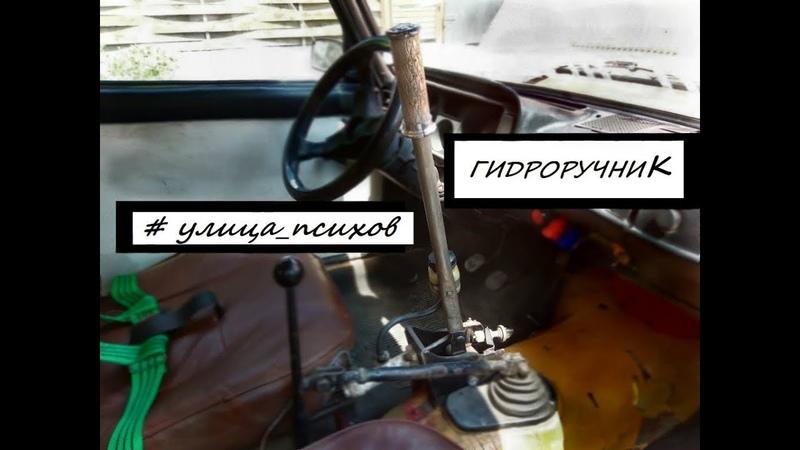 Как сделать гидравлический ручник для дрифта в Жигу за 500р.