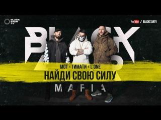 Премьера! Black Star Mafia (Мот, L'ONE, Тимати) - Найди свою силу (24.03.2017)
