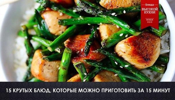 15 крутых блюд, которые можно приготовить за 15 минут… (1 фото) - картинка