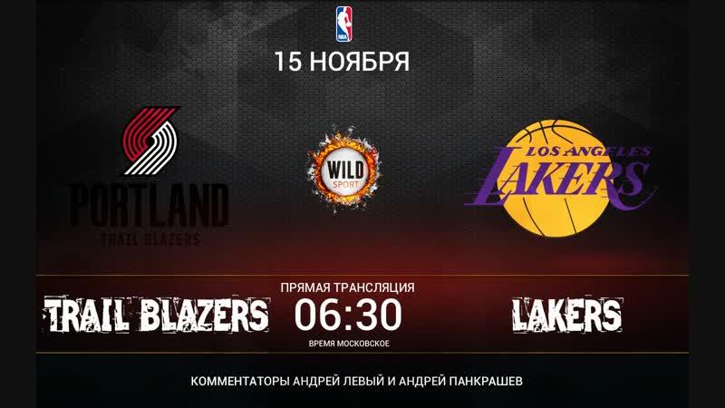 🏀Portland Trail Blazers vs. Los Angeles Lakers (06:30 МСК на русском языке