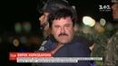Найнебезпечнішого злочинця світу Ель Чапо визнали винним по кожному пунктів обвинувачення