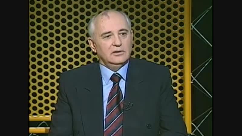 Герой дня (НТВ, 30.12.1995) Михаил Горбачев