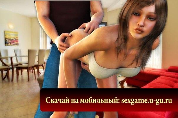 порно чат игра