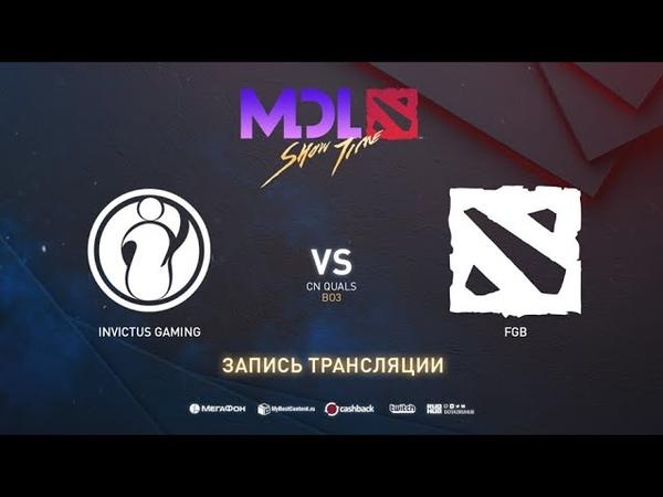 Invictus Gaming vs FGB, MDL Macau CN Quals, bo3, game 2 [Eiritel Inmate]