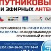 Телевидение и интернет в Челябинске