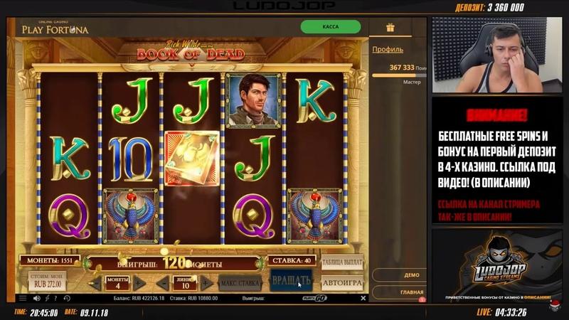 Занос казино Лудожопа 4 млн. (Бездепозитные бонусы и фриспины в описании под видео)