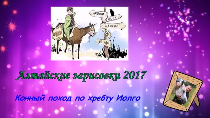 Алтайские зарисовки 2017-8