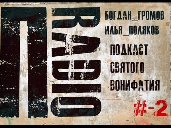 Пradio 002 Подкаст св Вонифатия Ха е рассмент Громов Поляков Эфир от 11 03 18