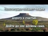 АLGA QARAQALPAQSTAN 153 на русском языке