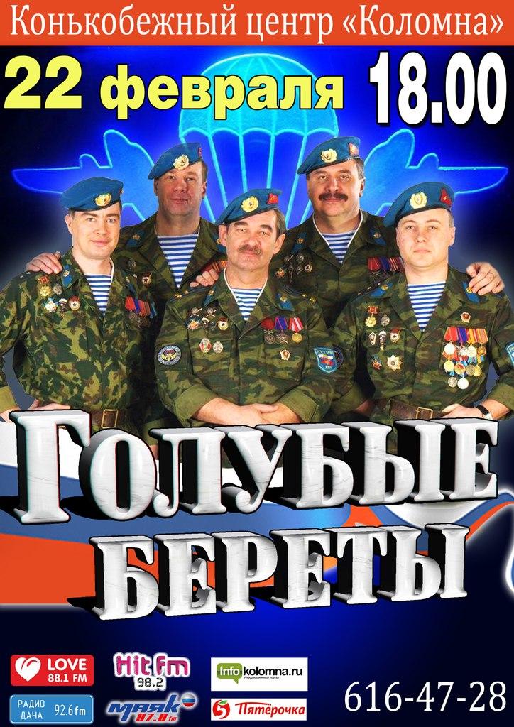 Афиша Коломна Ансамбль ВДВ «Голубые береты». Концерт в Коломне