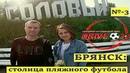 ДЕВУШКА-ФУТБОЛИСТ/Жизнь после КРЕСТОВ/Рауль-супергерой/За ЖЕНСКИЙ футбол в партизанском крае/