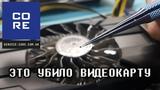 Техно детектив о попытке ремонта видеокарты Nvidia GeForce GTX 1060 6GB