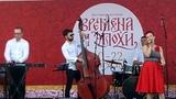 Xenia Ruban &amp Band в Фестивале