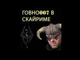 Говно007 в Скайриме часть 02