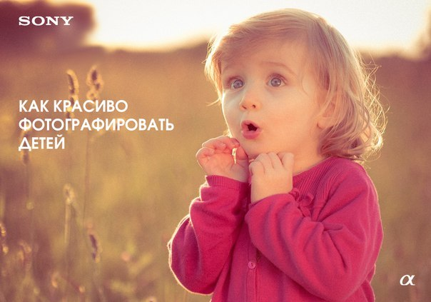 Как красиво фотографировать детей