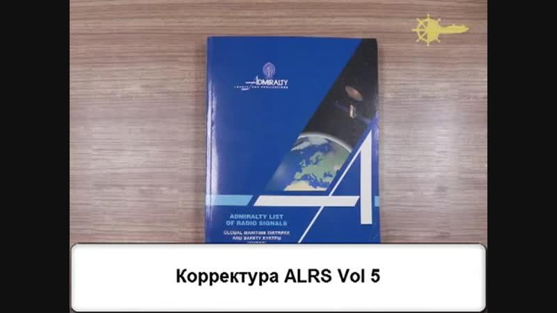 Корректура ALRS Vol 5.mp4