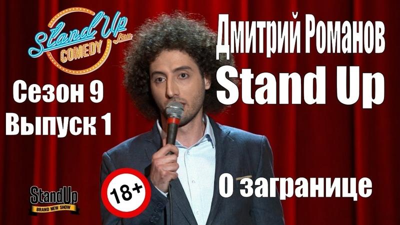 Stand up 2019 Дмитрий Романов про заграницу Сезон 9 Выпуск 1 Приколы 2019 comedy club