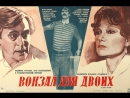 Вокзал для двоих 1982 СССР комедийная мелодрама