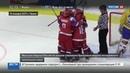 Новости на Россия 24 Россиянки выиграли бронзу молодежного чемпионата по хоккею