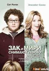Зак и Мири снимают порно / Zack and Miri Make a Porno / 2013