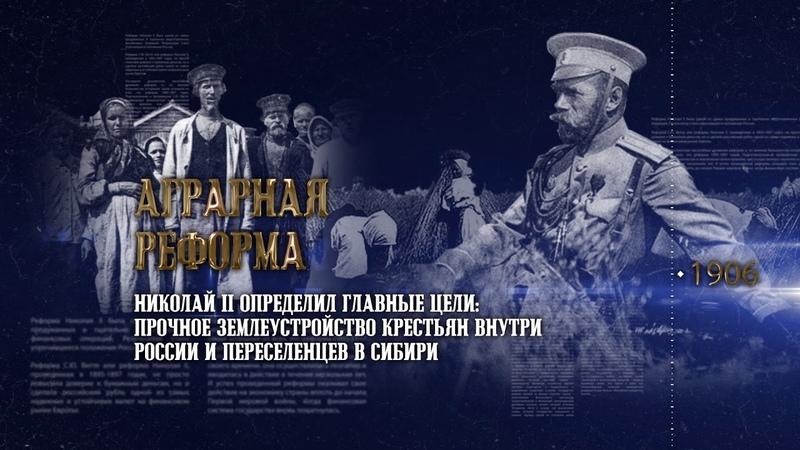 Аграрная реформа Эпоха Николая II