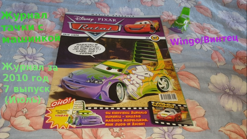 Cars Magazine With Wingo/Журнал тачки с машинкой Винтец 2010 год 7 выпуск