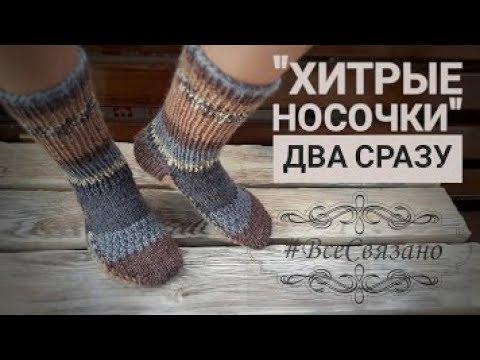Хитрые носочки на 2 спицах БЕЗ ШВОВ Два носка СРАЗУ