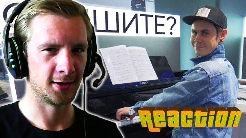 55x55 СЛЫШИТЕ МУЗЫЧКА feat Ян Топлес Реакция