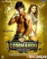 Смотреть Коммандо / Commando онлайн