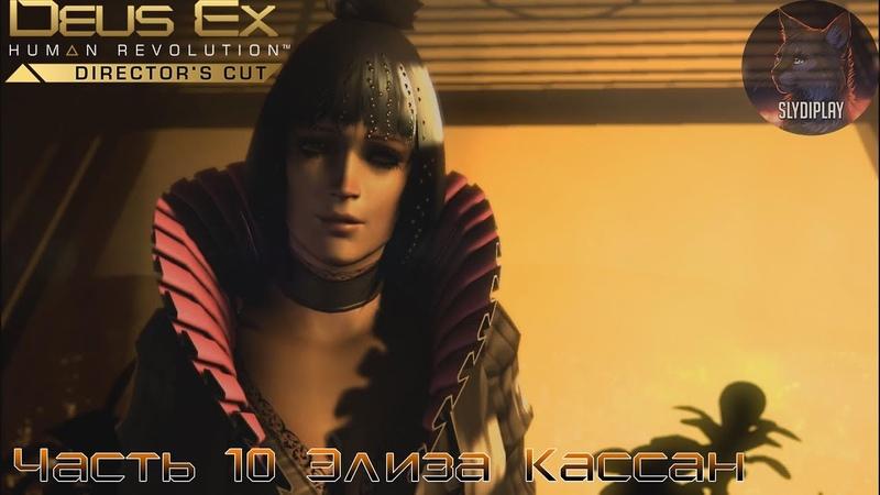Deus Ex Human Revolution Director's Cut Прохождение часть 10 Элиза Кассан