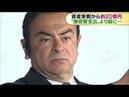 ゴーン被告 特別背任事件 資産家側から約20億円19/05/15