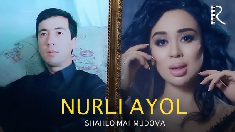 Shahlo Mahmudova - Nurli ayol | Шахло Махмудова - Нурли аёл