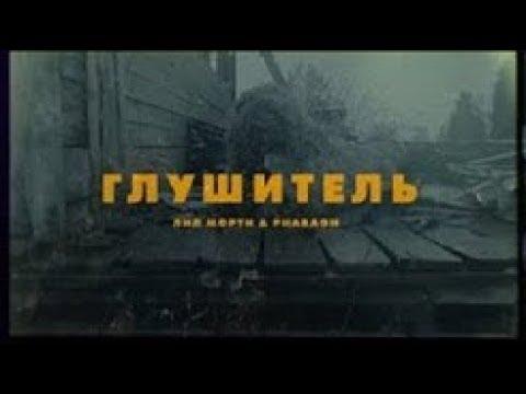 ЛИЛ МОРТИ PHARAOH - ГЛУШИТЕЛЬ (prod. by LAPI)