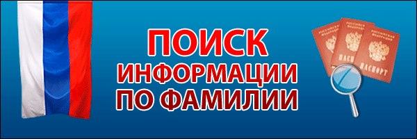 Поиск людей по фамилии в новосибирске