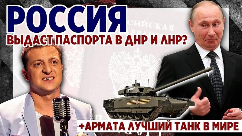 Выдача паспортов жителям ДНР и ЛНР. Атомная подводная лодка Белгород.